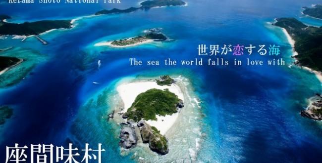 ふるさと納税 沖縄県座間味村