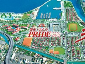 沖縄県与那原町 ふるさと納税
