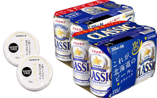 【サッポロビール×上士幌町】バルーンフェスティバル応援セット(コンビーフ付) 画像